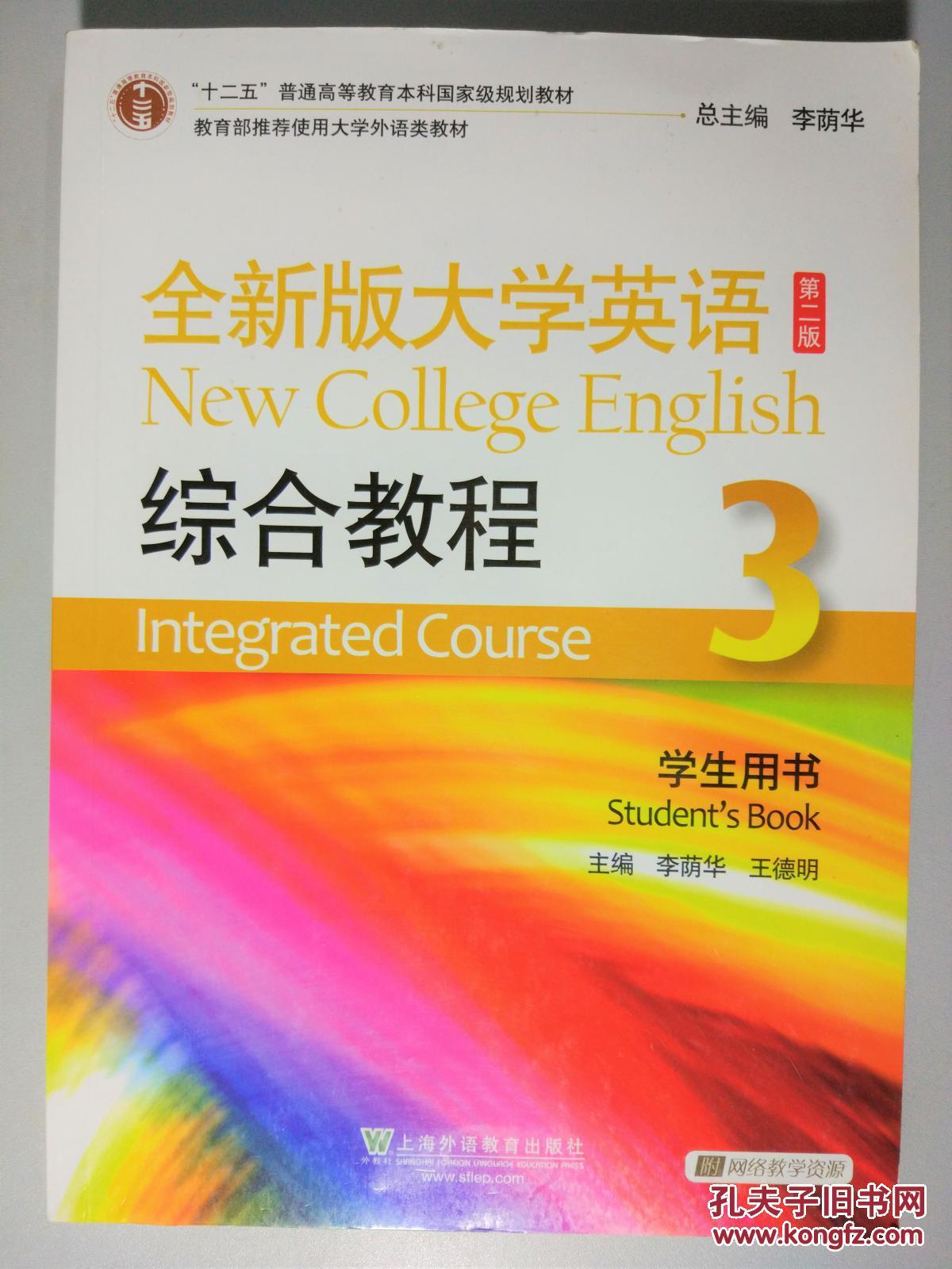 全新版大学英语综合教程3 学生用书图片