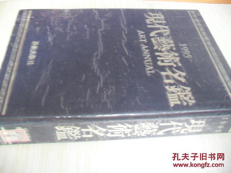 日文原版 现代艺术名鑑