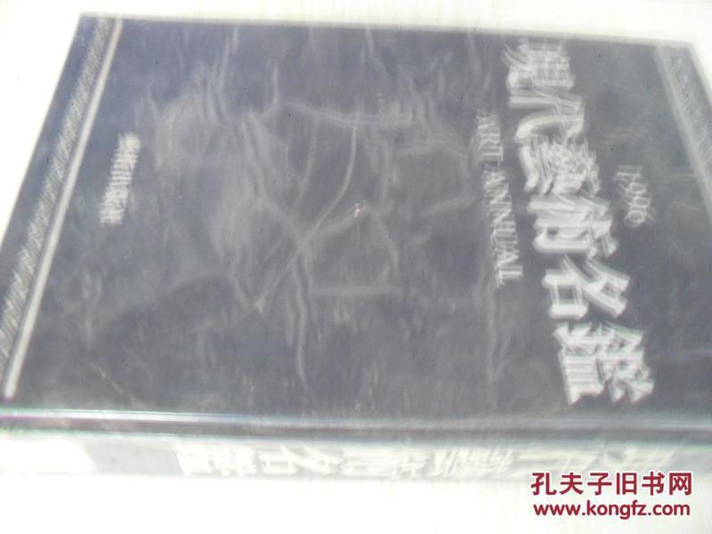 日文原版 现代艺术名鑑.