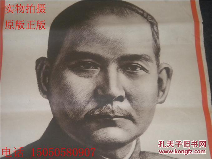 2开宣传画像挂像:孙中山像(50年代建国初期)
