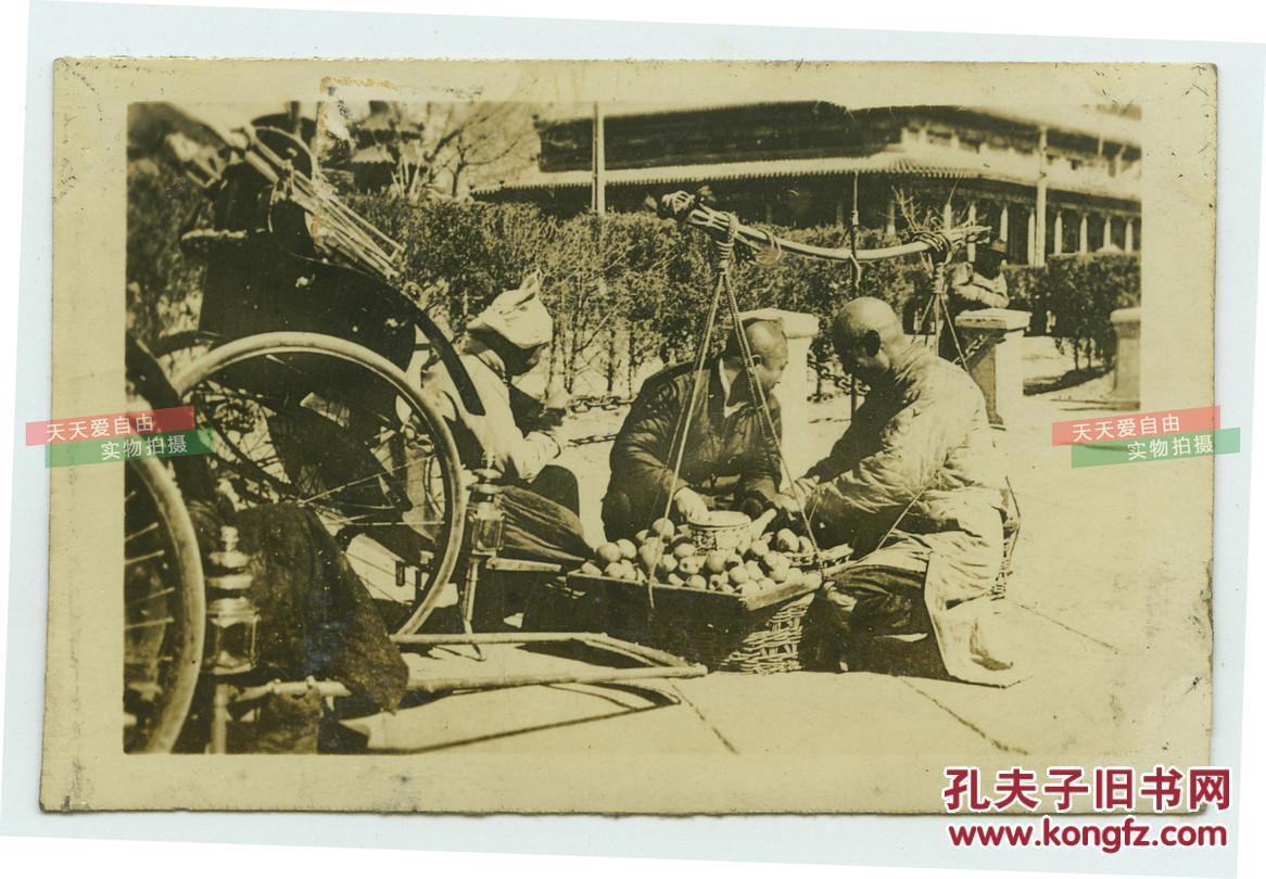 民国北京街头卖水果的小贩小商人老照片,泛银
