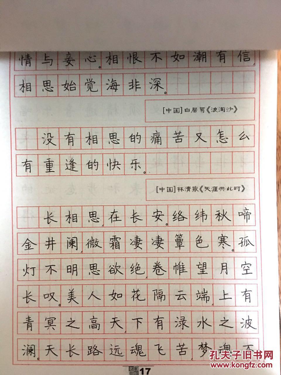 李洪川钢笔行书字帖 中外爱情名句图片