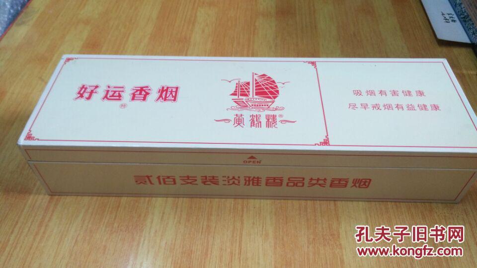 硬红盒黄鹤楼香烟_3d烟礼品条盒:好运香烟(注册商标:黄鹤楼)