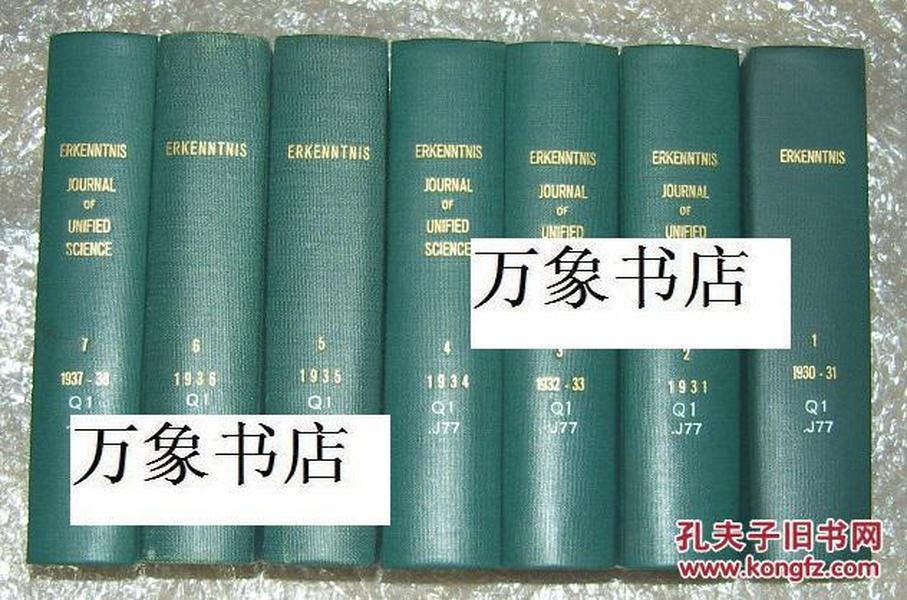 Erkenntnis 1930-1937  《认识》 7卷全 维也纳学派机关刊物  大量经典论文  初版  馆书品好