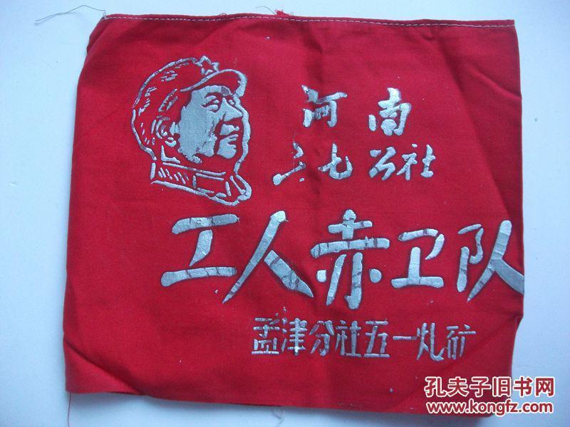 文革高潮时期的 有主席头像 红卫兵袖章《 赤卫队》