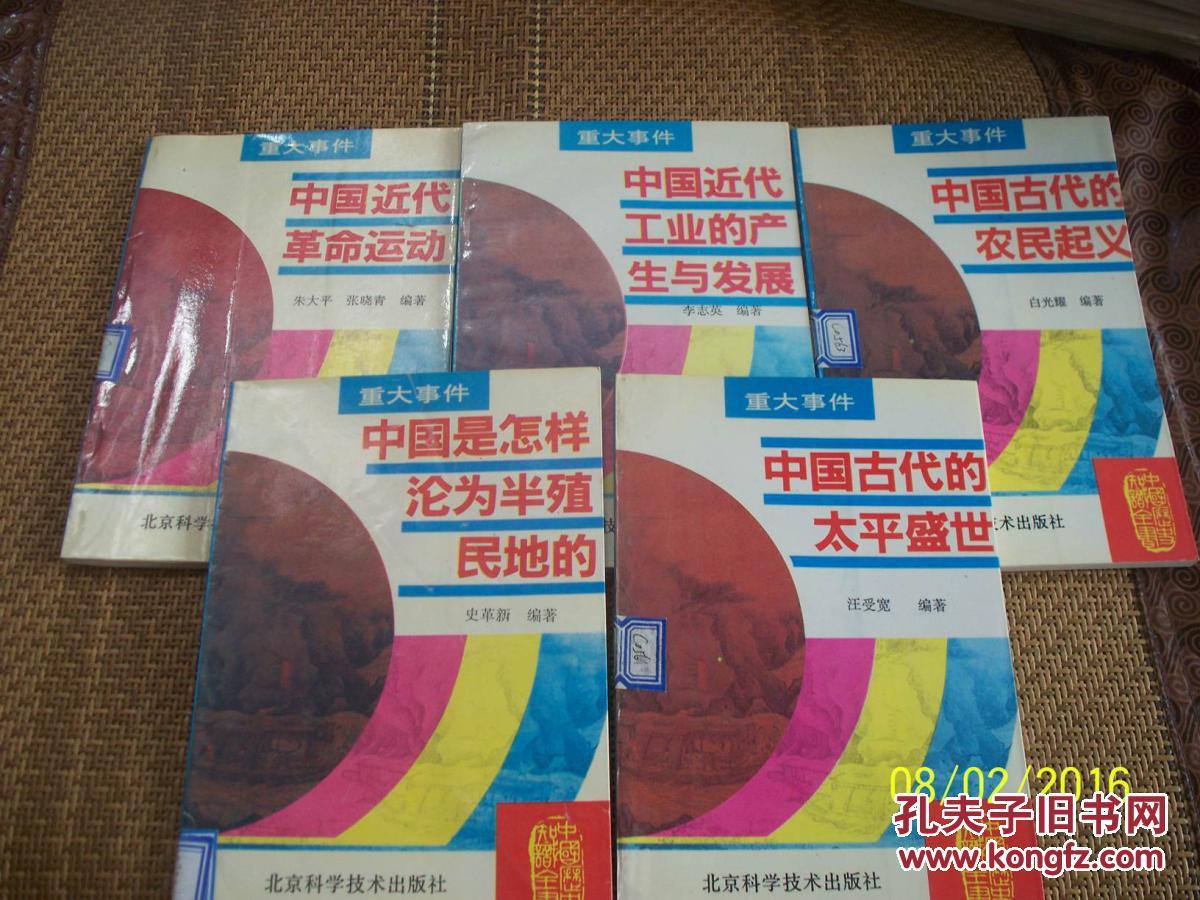 中国历史知识全书:重大事件: 中国是怎样沦为半