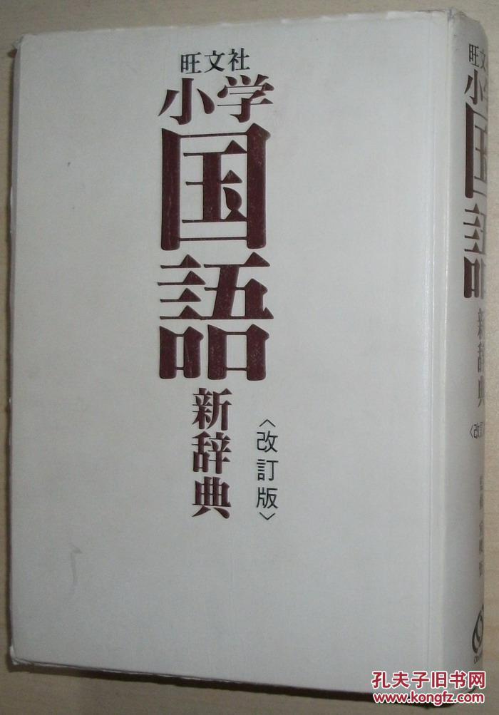 国語 辞典 小学