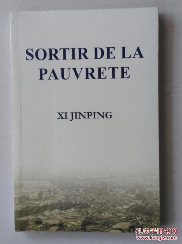 习近平 摆脱贫困 未拆封(SORTIR  DE LA PAUVRETE)(法文版)(货架:KQC0618)