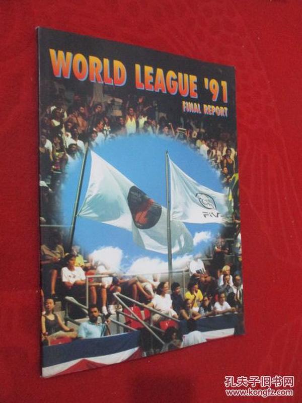 WORLD LEAGUE 91