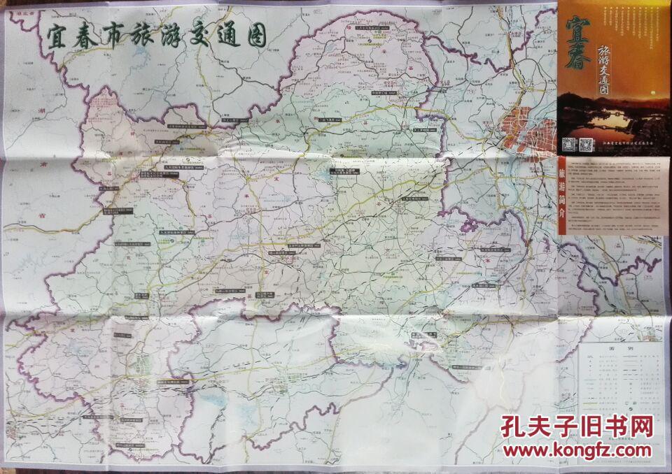 2017年最新版宜春市交通旅游地图图片