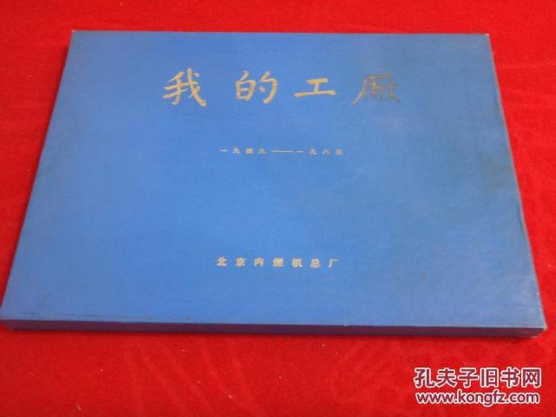 我的工厂  1949-1985  带盒套  作者陈以畴签名