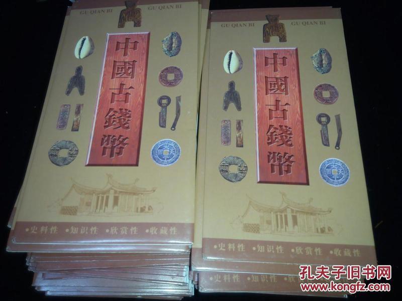火柴盒贴花 中国古代钱币】 火花【共165盒一盒10张】