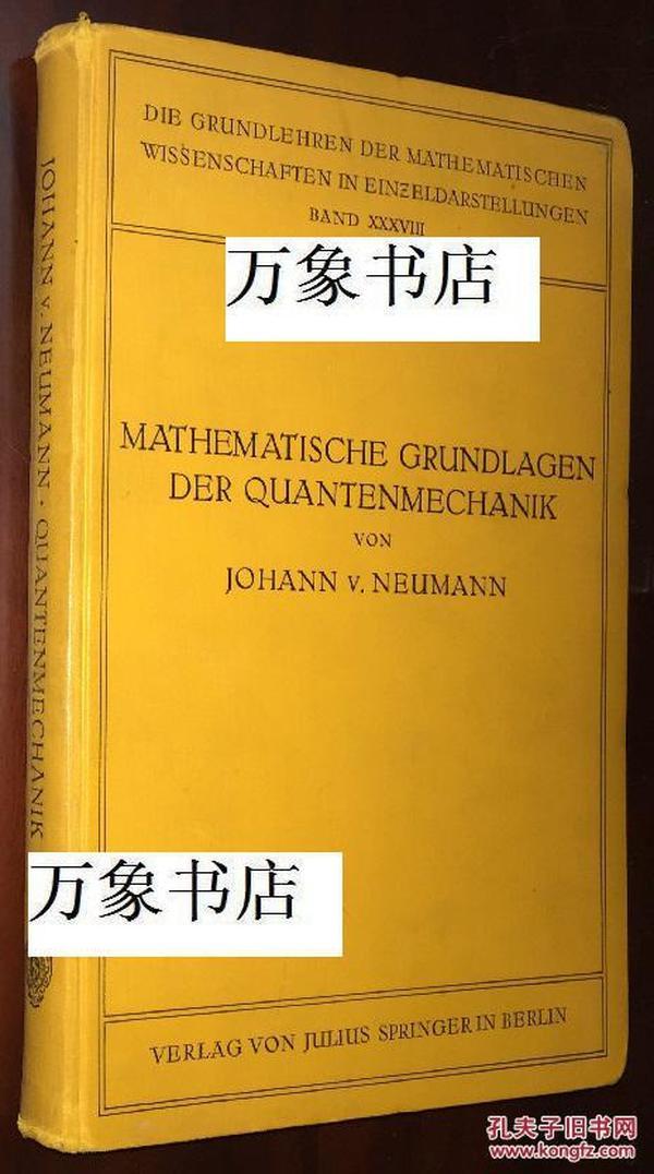 von Neumann   :  Mathematische Grundlagen der Quantenmechanik  量子力学的数学基础 1932年德文初版  理论物理经典名著 少许馆藏印记