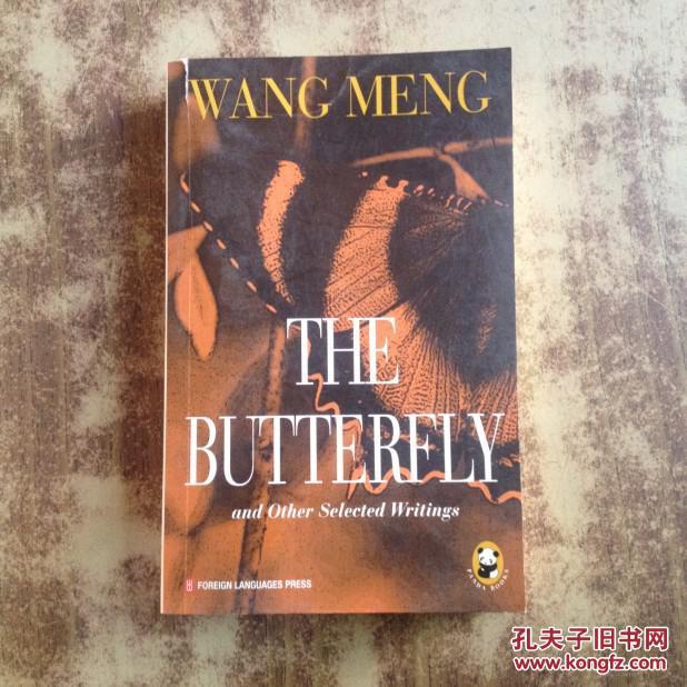蝴蝶:王蒙作品选 英文版