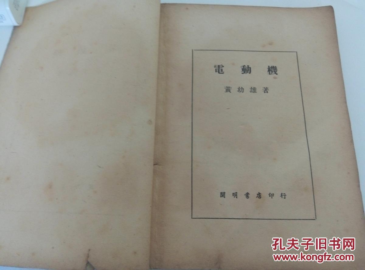 幼黄_民国版1949年:机动电_雄幼黄 编_孔夫子旧书网
