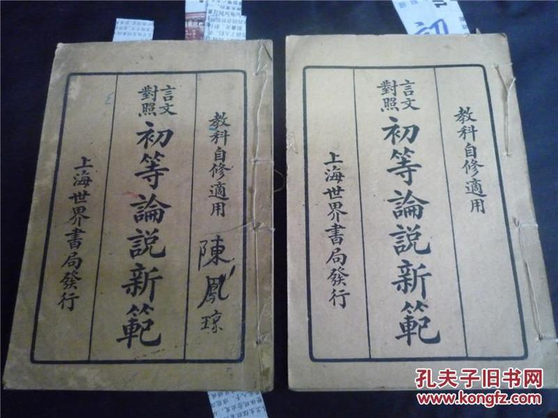 民国19年版 言文对照:初等论说新范(上、下册全套)