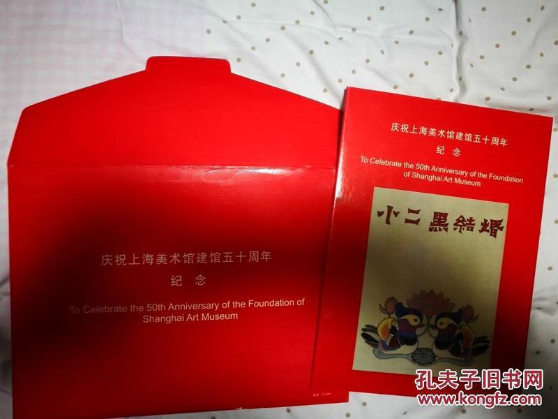 包快递 少见 绝版收藏 孔网孤品 庆祝上海美术馆建馆五十周年纪念 贺友直作品《小二黑结婚》纪念邮票