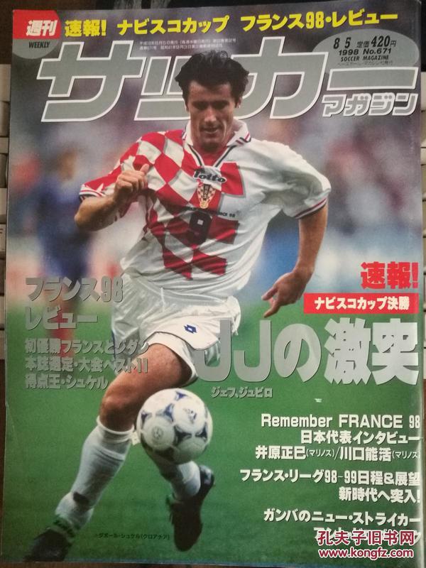 原版足球杂志