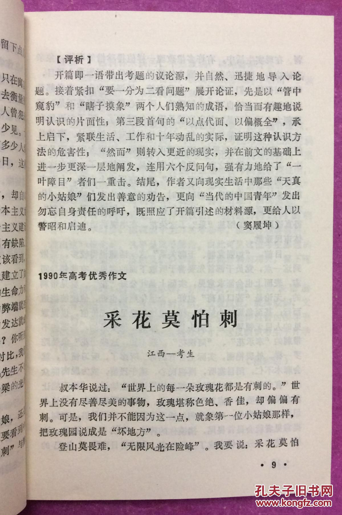 1990年考场作文评析生物全国作文评析:高中升学(1991年,量少)命题v考场苏教版高中图片