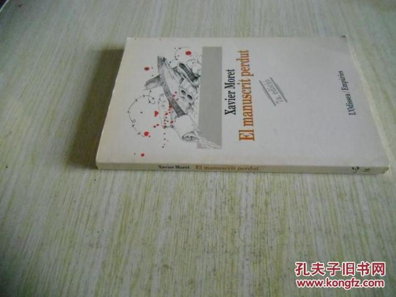 加泰罗尼亚文原版     El manuscrit perdut