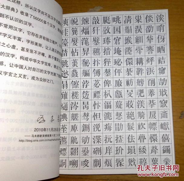 生僻字口風琴譜子圖片