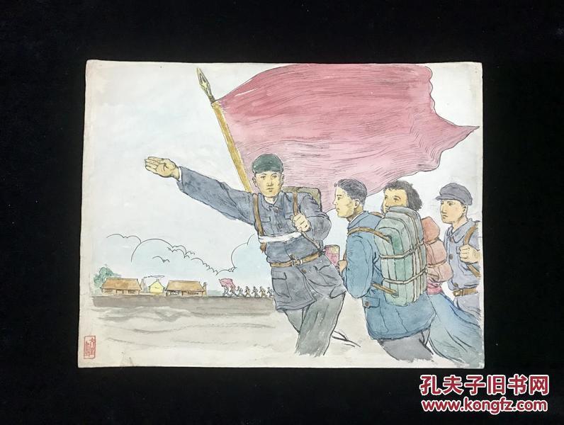 【五十年代名家水彩作品---王文里(辽宁美协副主席)---《红旗下前进》】--绘画漂亮---有可能是出版用的画稿--作者泠印--保真
