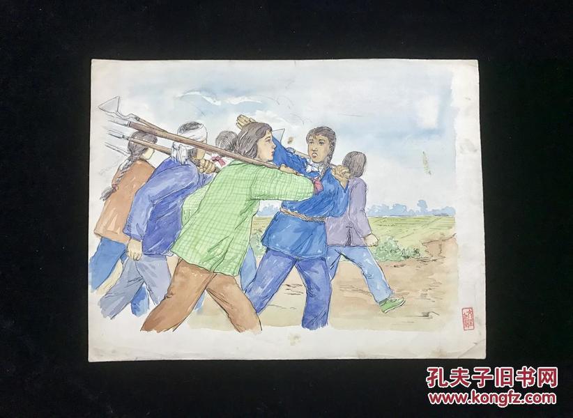 【五十年代名家水彩作品---王文里(辽宁美协副主席)---《田间》】--绘画漂亮---有可能是出版用的画稿--作者泠印--保真