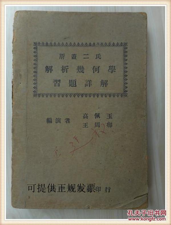 斯盖二氏解析几何学习题详解 1947年.