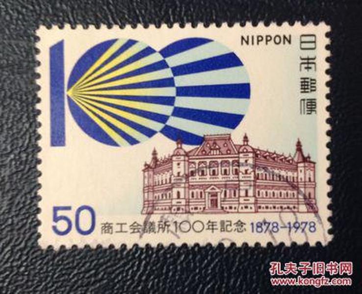 日邮··日本邮票信销:樱花目录编号C797 1978年 工商联合会100年 1全