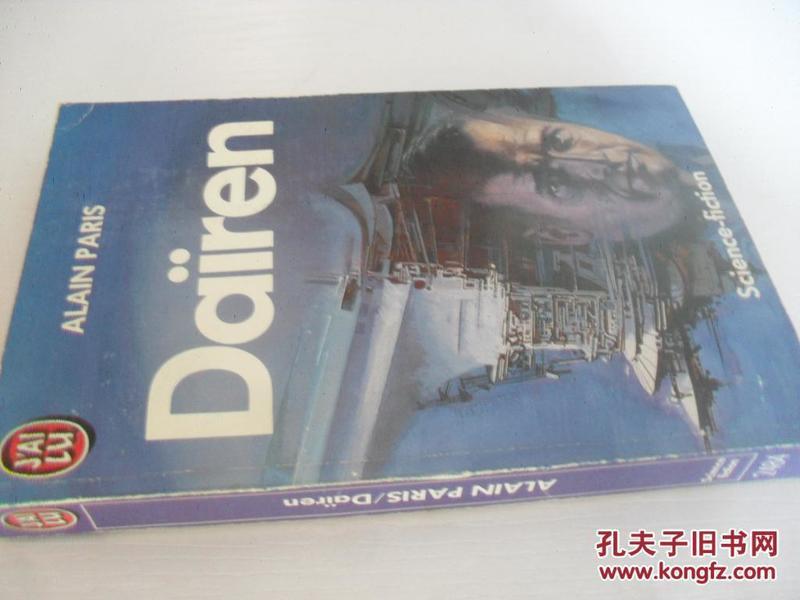 法文原版      Dairen