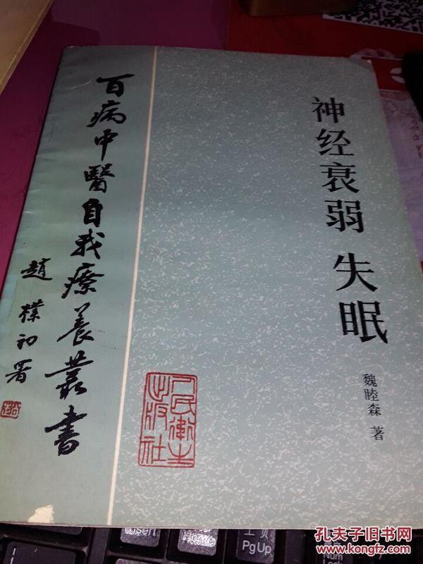 【百病中医自我疗养丛书 神经衰弱 失眠】