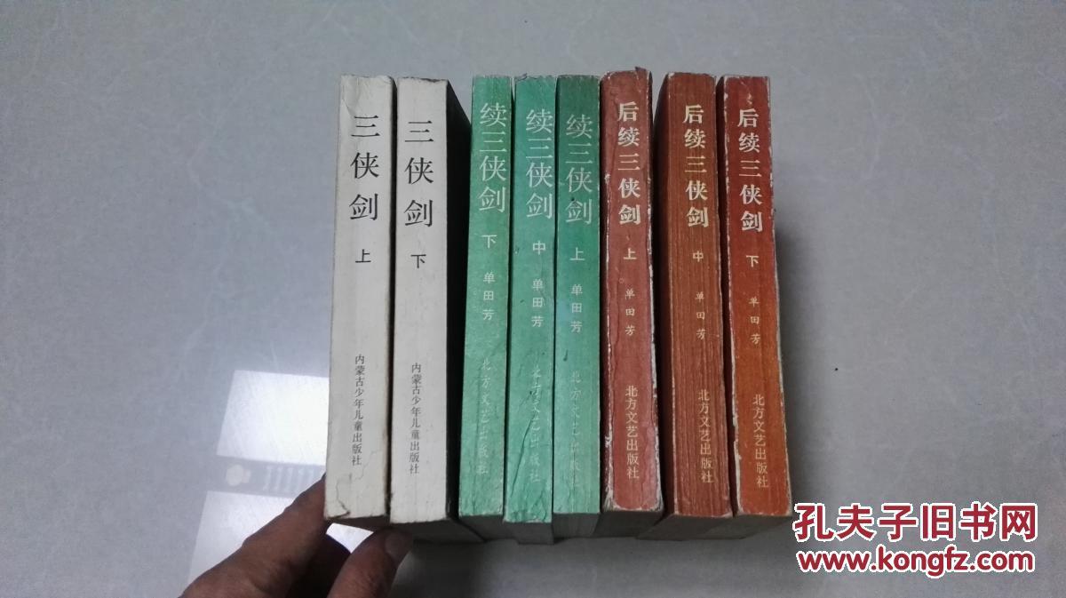 单田芳绝版评书 三侠剑,续三侠剑,后续三侠剑(8本和售)