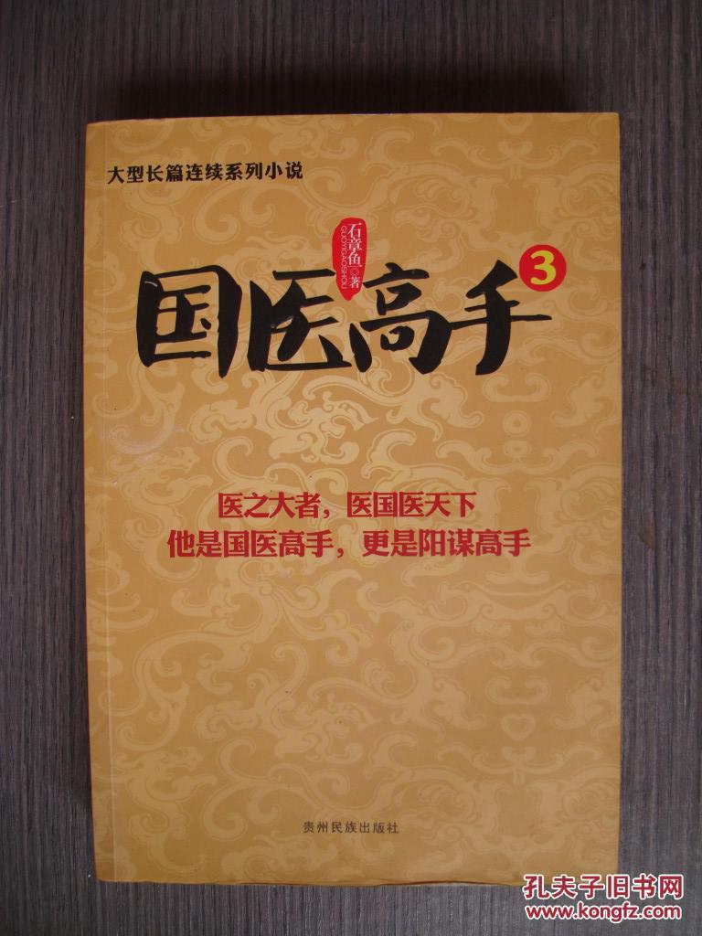 3_石章鱼著_孔夫子旧书网