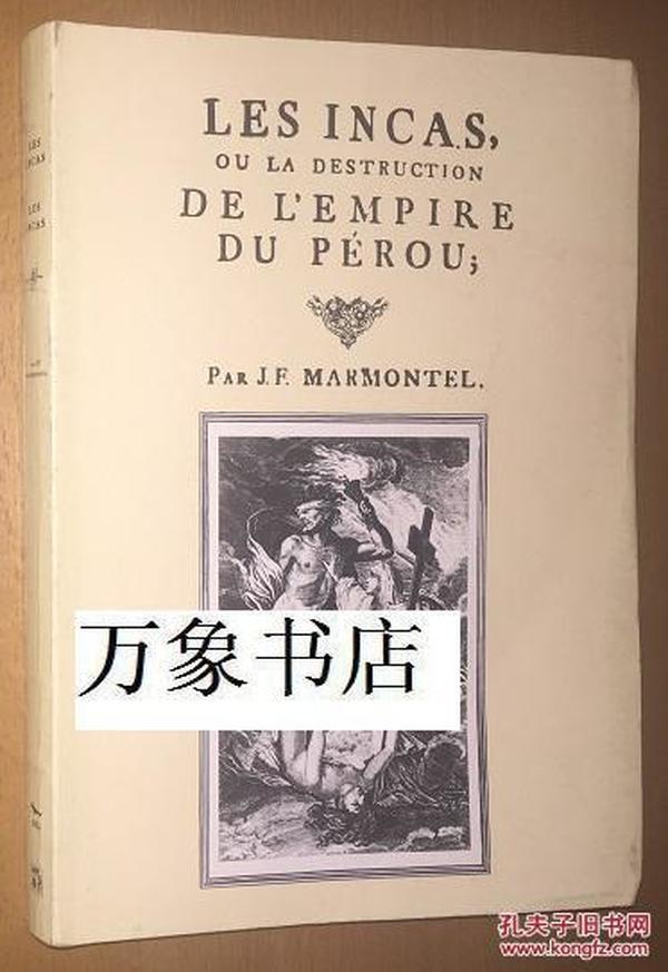 Marmontel  :  Les Incas ou la destruction de l empire du perou   秘鲁印加帝国毁灭史  全部铜版纸印刷 印数1000册