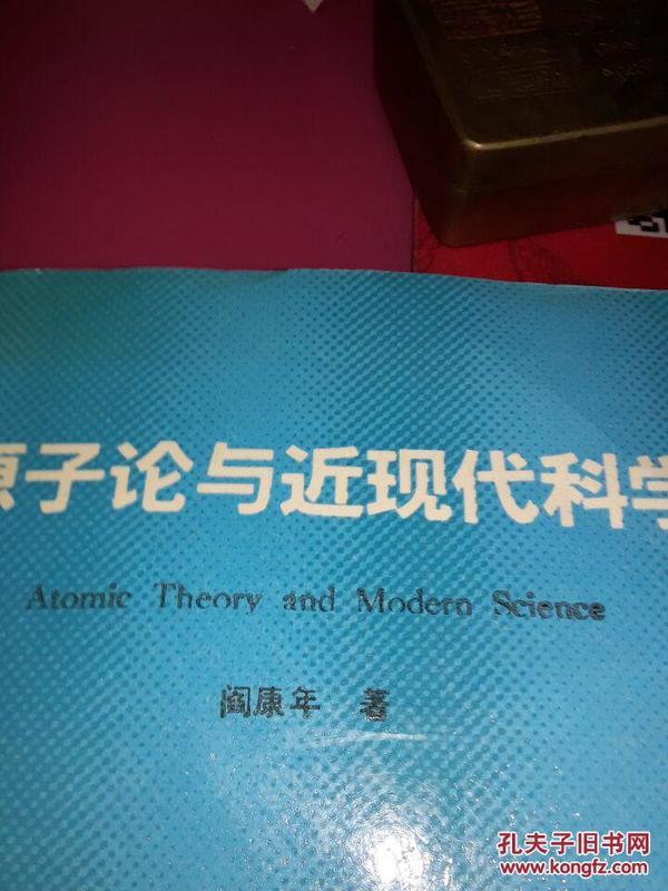 原子论与近现代科学