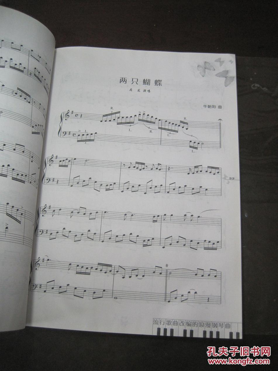 流行歌曲改编的浪漫钢琴曲《 两只蝴蝶的童话》附/cd1张图片