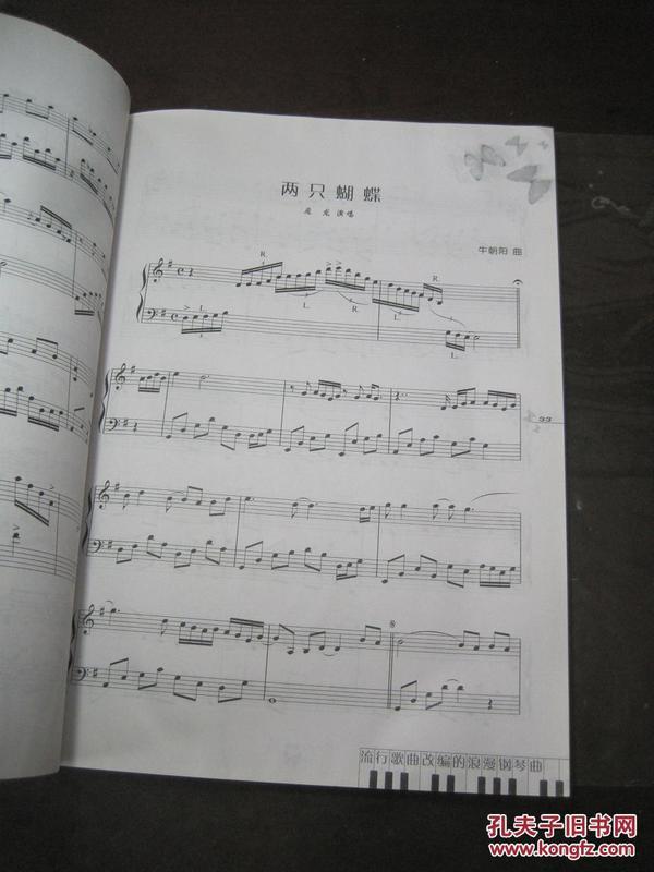 流行歌曲改编的浪漫钢琴曲《 两只蝴蝶的童话》附/cd1图片