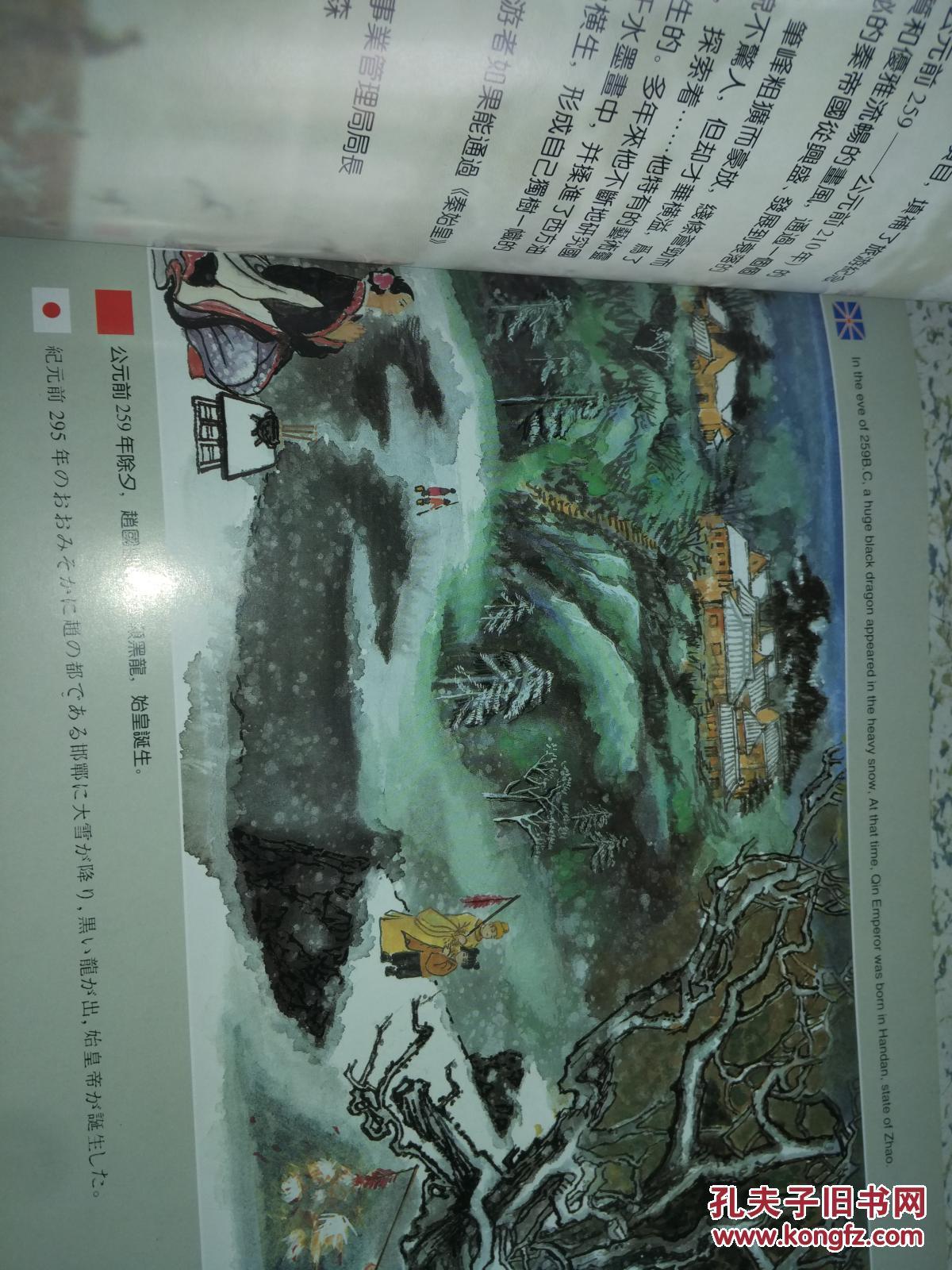 当代著名书画家王金堂画家秦始皇(国家珍藏版)图片