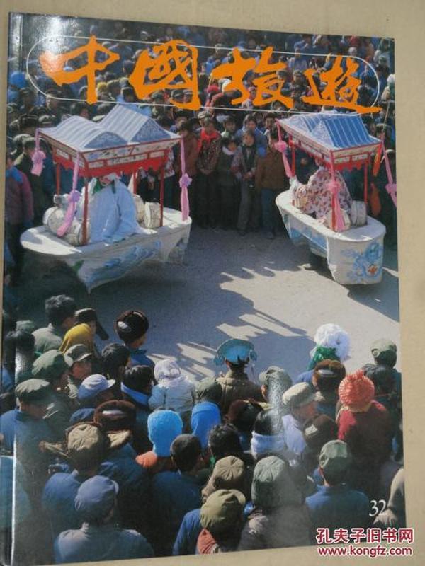 中国旅游画报第32期