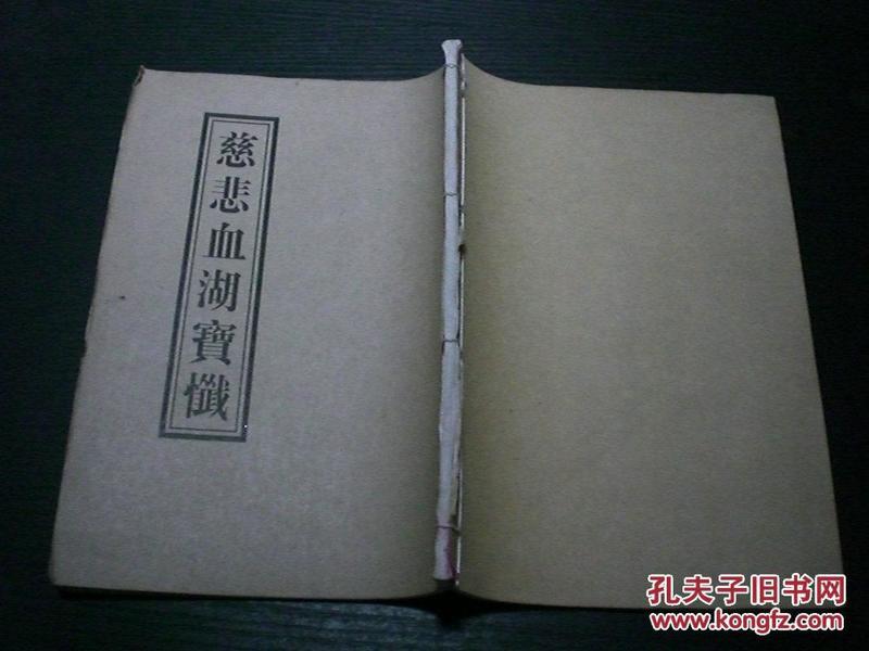 慈悲血湖宝忏(线装)   c7-1-6