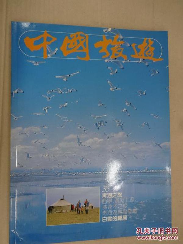中国旅游画报第35期