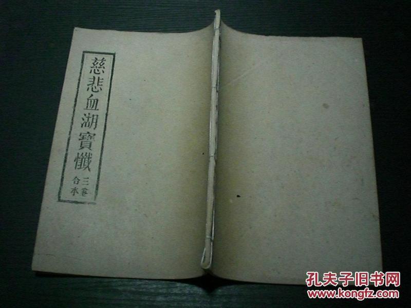 慈悲血湖宝忏【三卷合本】  c7-1-6