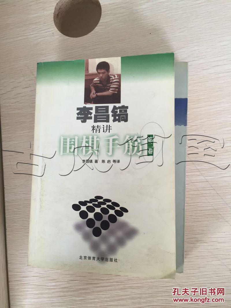 李昌镐精讲围棋手筋.第二卷---[id:30371][%#6f3%#]---[中图分类法][!