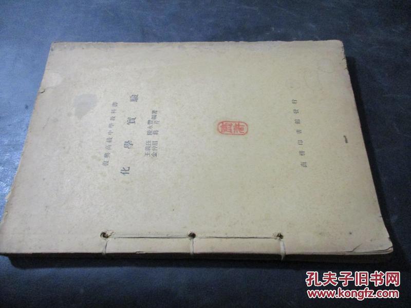 复兴高级中学教科书化学实验(施浒藏书)民国版 线装