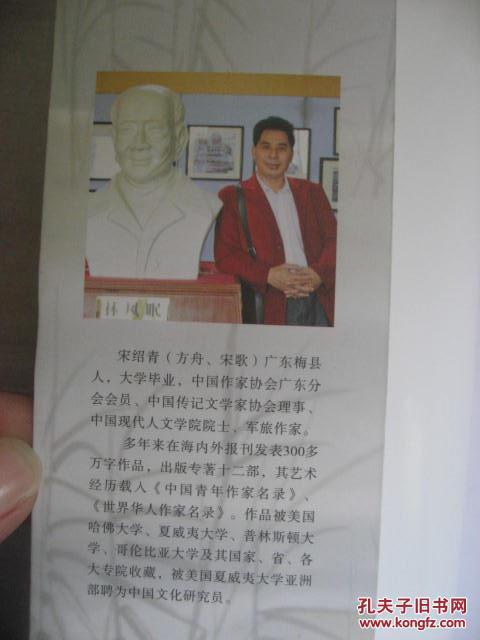风雨丹青路:林风眠传——宋绍青客家名人传之十 作者签赠本>图片