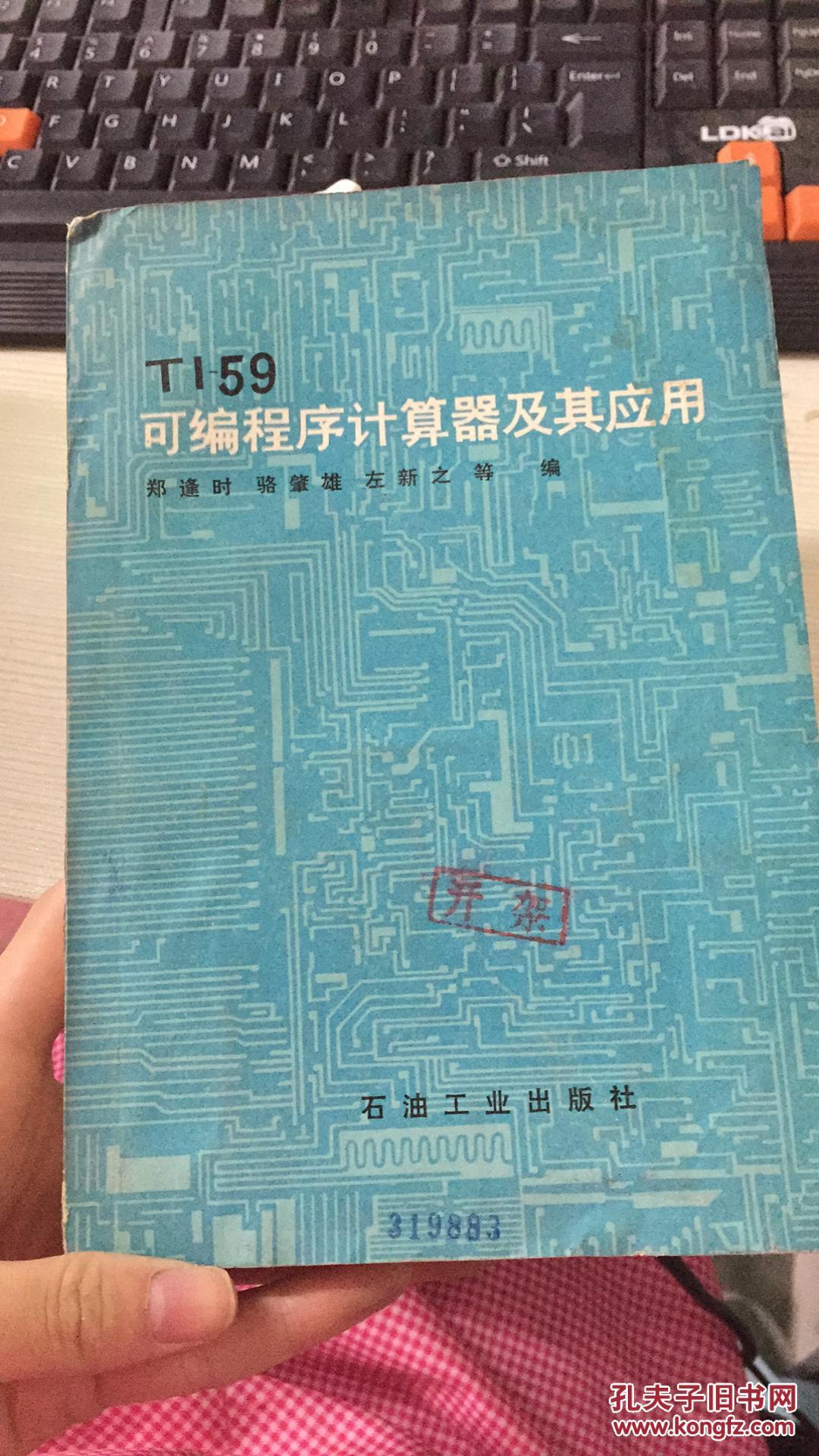 特价c 可编程序计算器 及其应用