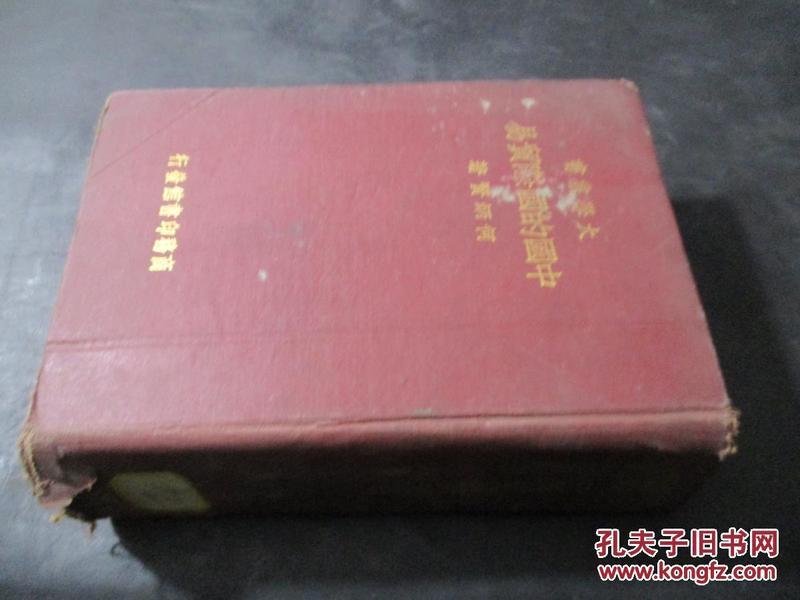 大学丛书--中国的国际贸易  民国初版