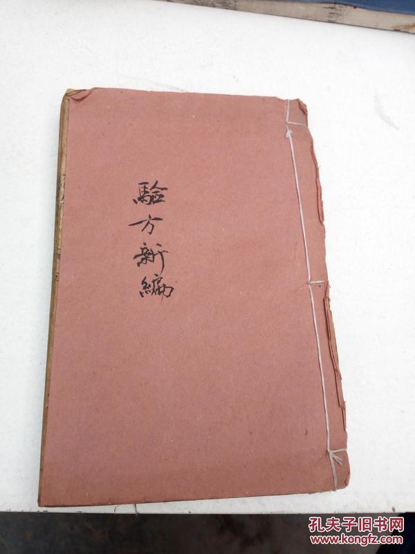 木刻验方新编卷首卷一。