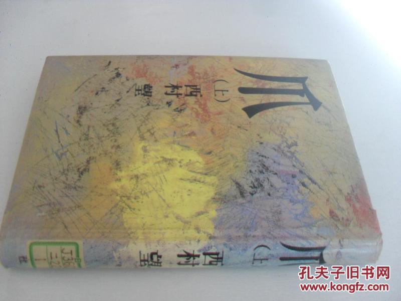 日文原版     爪〈上〉