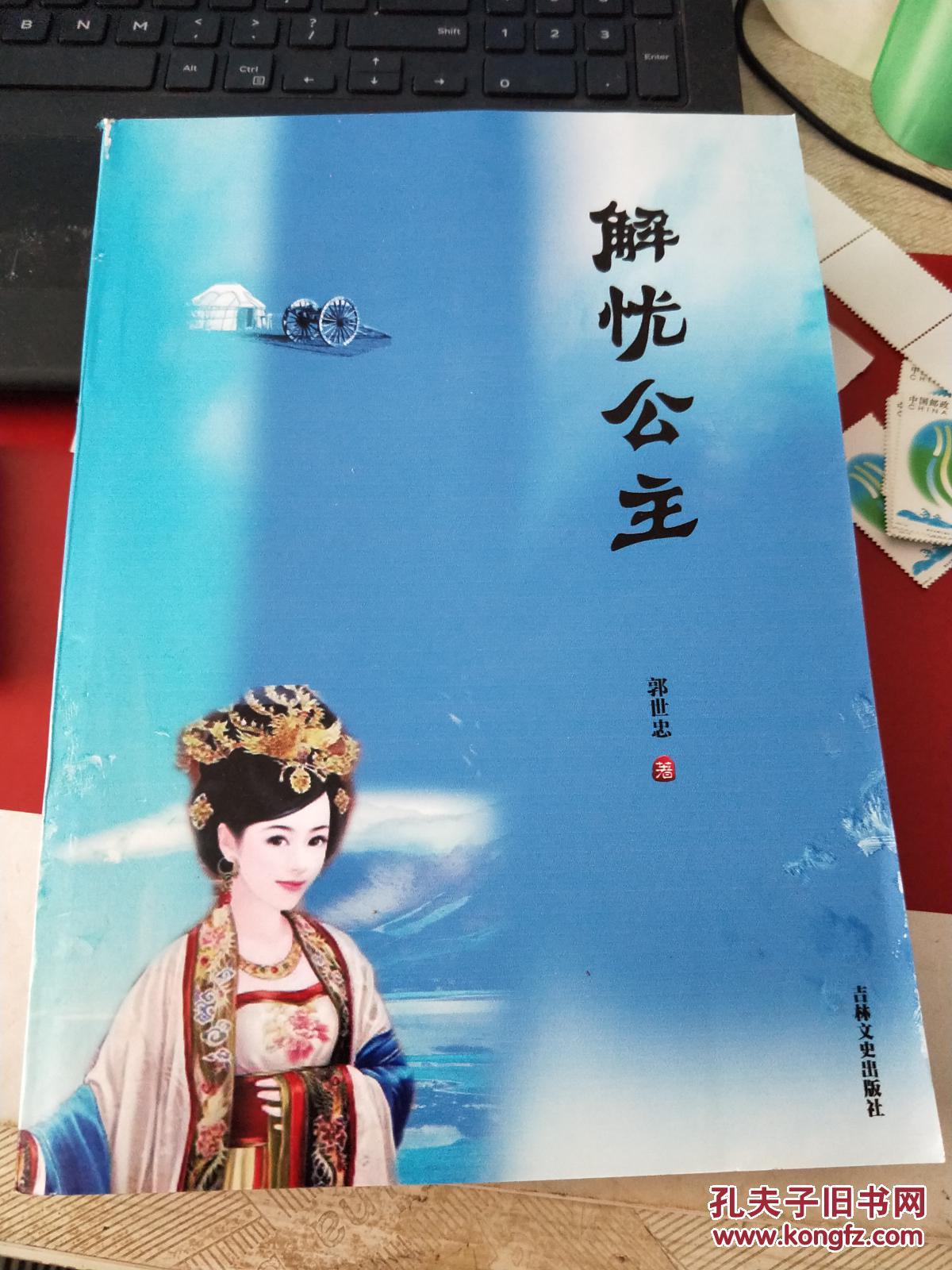 00 包邮 加入购物车 收藏 作者: 郭世忠 出版社: 吉林文史出版社 出版